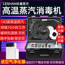 Music good air conditioning cleaning tool full set of household appliances cleaning multi-functional integrated high-temperature high-pressure steam sterilization cleaning machine