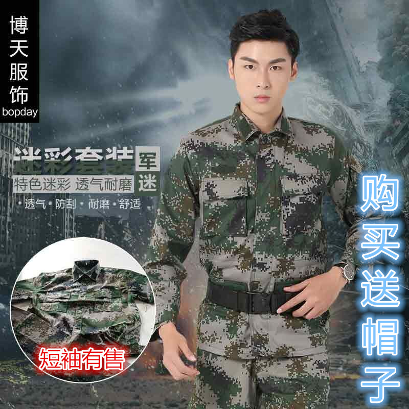 Genuine Jungle Camouflage Suit for Men Special Forces Long Sleeve Digital Camouflage Workwear in Spring, Summer and Autumn