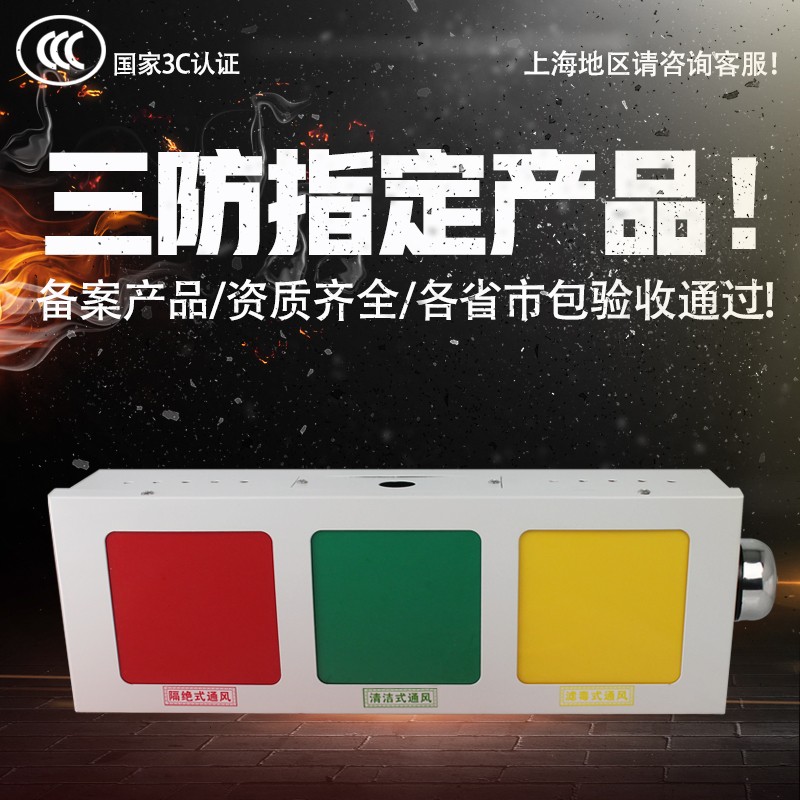 Civil air defense three-color signal light box people anti-ventilation way signal light box human defense three-color light box civil defense engineering