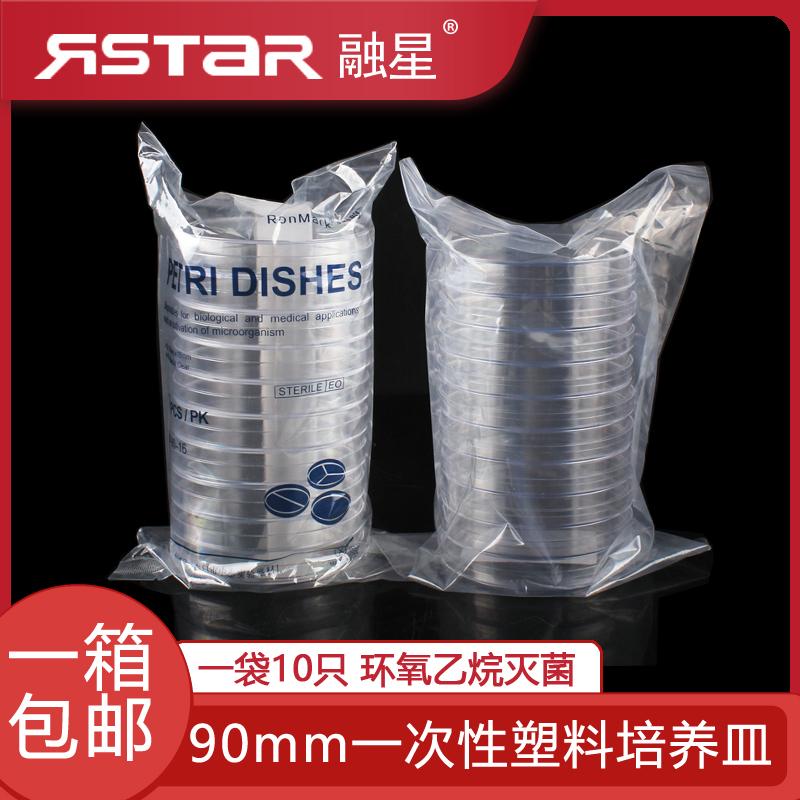 High-quality plastic disposable 90mm plastic petri dish sterile petri dish epoxy sterilization 500 sets of boxes