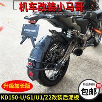 Kai Dian modified KD150-G1-U1-Z2-G2 Rear fender Rear sub-mud plate Retaining plate Motorcycle rear mud plate