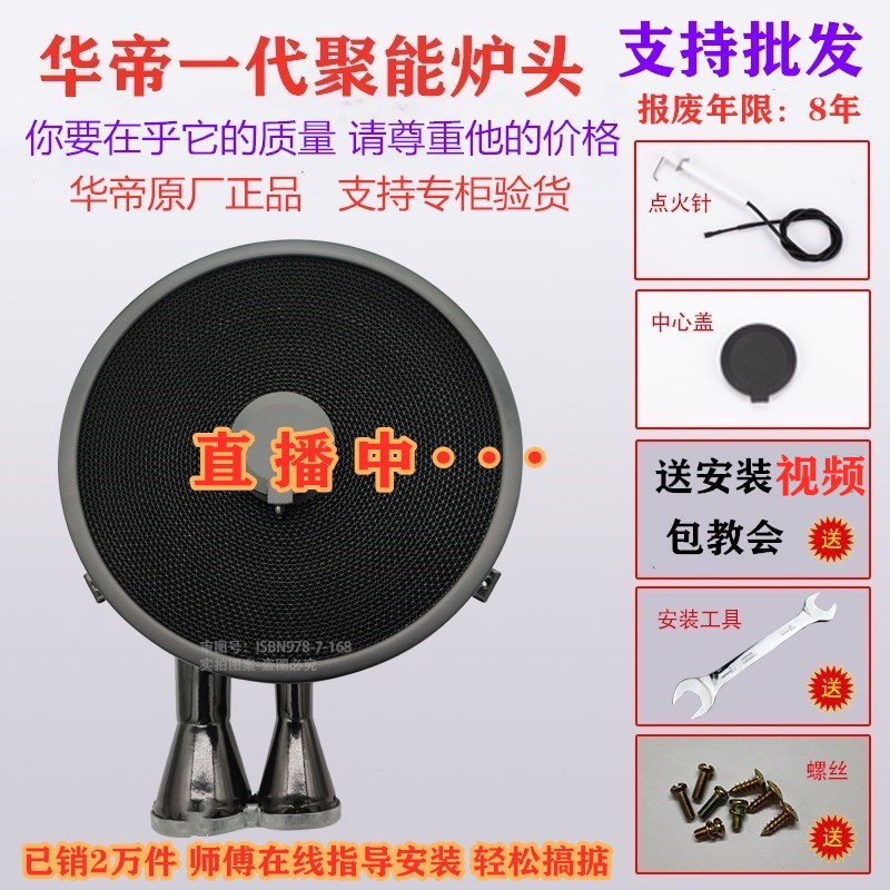 Huadi poly-energy stove head gas stove accessories 806 807 0002 models of gas stove original stove head