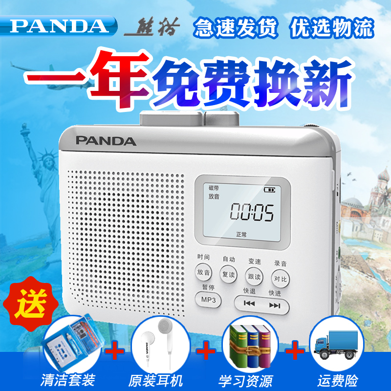 PANDA/Panda F-381 tape machine single player walkman cassette player to MP3 card charging repeater