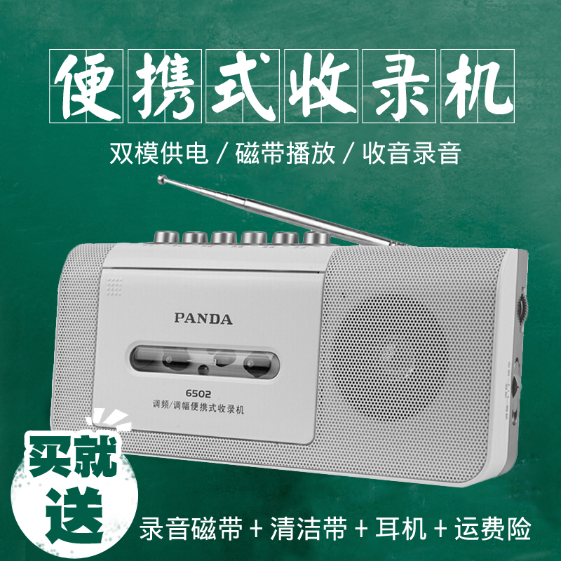 PANDA/Panda 6502 Tape Player Recorder Single Player Student English Walkman