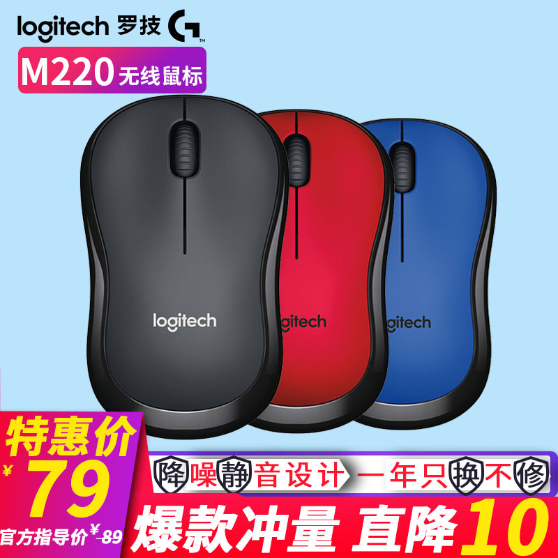 Logitech M220 Mute Wireless Mouse Office Computer Notebook M186/M185 Upgrade Business Home