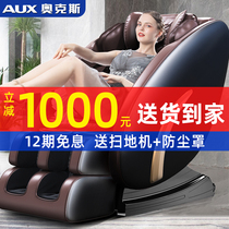 Oaks electric massage chair fully automatic new home space luxury capsule full-body multi-functional old man cervical vertebrae