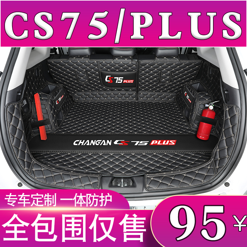 Changan cs75plus trunk pad is fully surrounded by a special 2021 cs75 car rear compartment cushion modified decoration