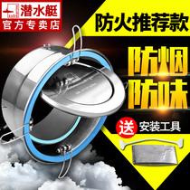 Submarine exhaust pipe Flue check valve Kitchen special range hood anti-odor check valve Fire smoke check valve