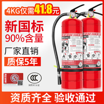 Portable dry powder fire extinguisher 4kg Shop household factory commercial 3 5 8kg Vehicle fire equipment