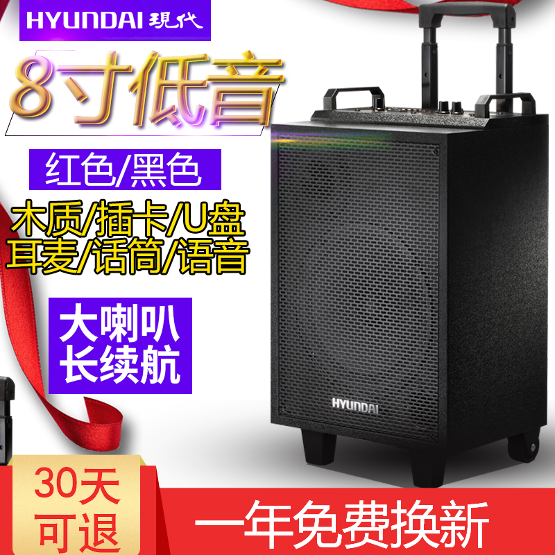 HYUNDAI/modern 8720 outdoor audio 8 inch high power square dance portable trolley charging speaker