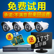 Granville watch monitoring equipment as one machine, 4 high-definition night vision home monitor, security camera package