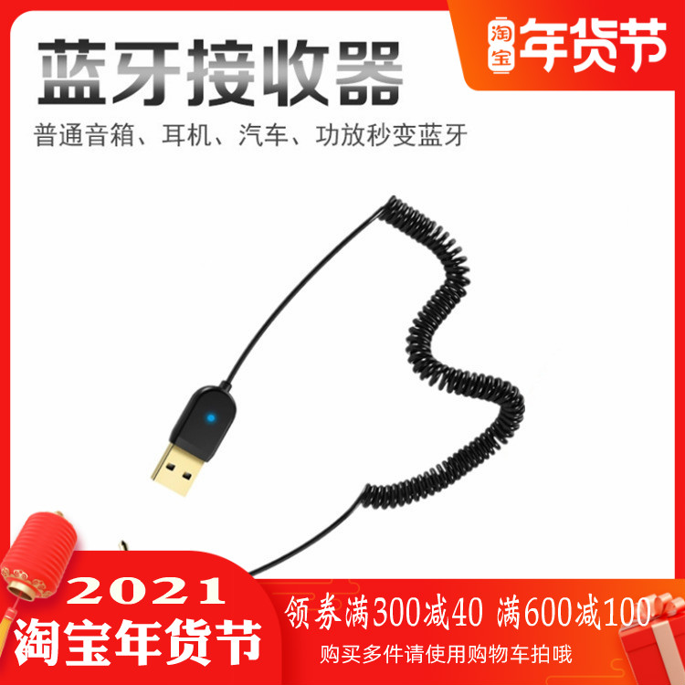 Vehicle Bluetooth receiver aux connection line vehicle electronic AV transmitter 3.5 audio line vehicle data line