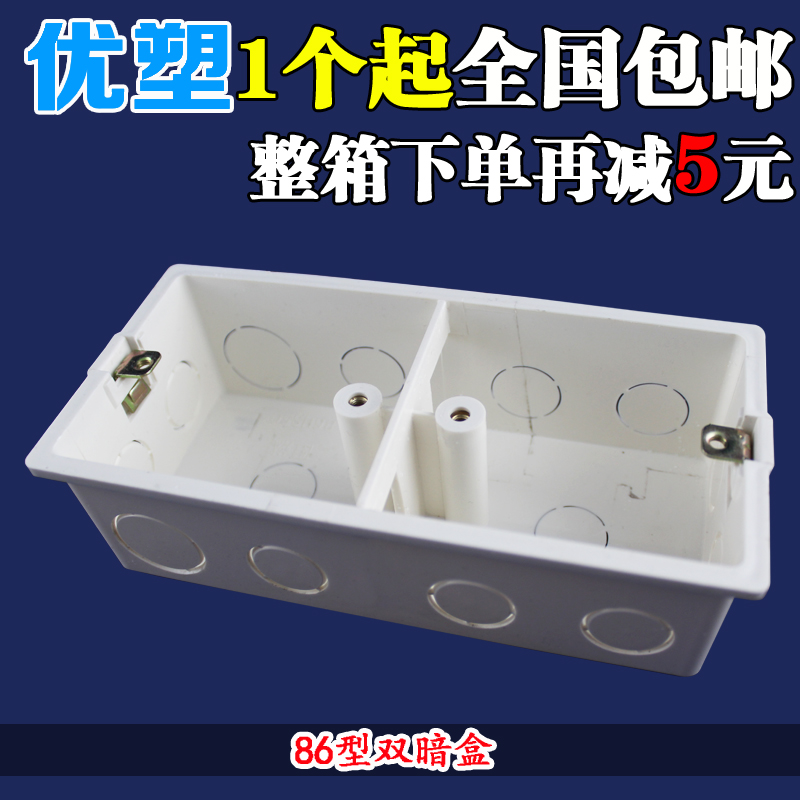 Two Type 86 PVC Flame Retardant Double Connection Bottom Box Universal Dark Box Hidden Switch Box Socket Bottom Double Box