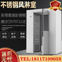 QS certification color steel plate air shower Stainless steel single single blow double blow air shower room Air shower door dust-free workshop shower