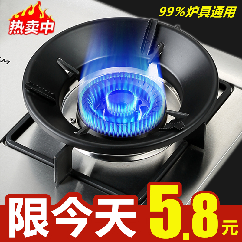 Household gas 竈 energy-saving cover general-purpose wind shield liquefied gas stove wind ring kitchen anti-slip furnace cover