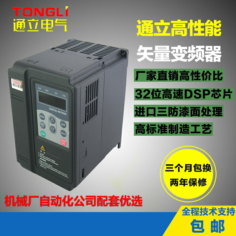 2.2kw380V Inverter 2.2KW Heavy Duty Three Phase 380V 2.2KW High Performance Vector Frequencyr High Torque
