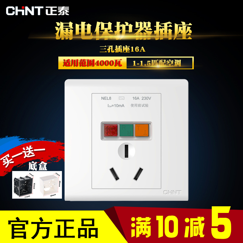 """Zhengtai 86 socket with leakage protector, three-hole 16A air-conditioning socket, high-power water heater socket"""