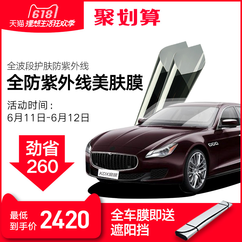 KDX skin care car film anti-UV full car film high insulation car film national package installation