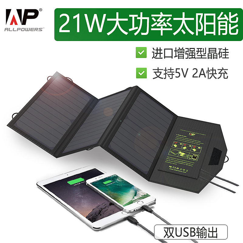 Aopeng AP Portable Folding Solar Charger Bao Mobile Power Outdoor Intelligent 5V Charging Board Waterproof