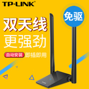 TP-LINK 300M wireless network card free drive version of desktop and notebook computer WiFi receiver TL-WN826N
