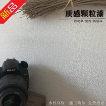 Heriots texture art paint indoor exterior wall environmental tv background wall paint water-based white particle sand