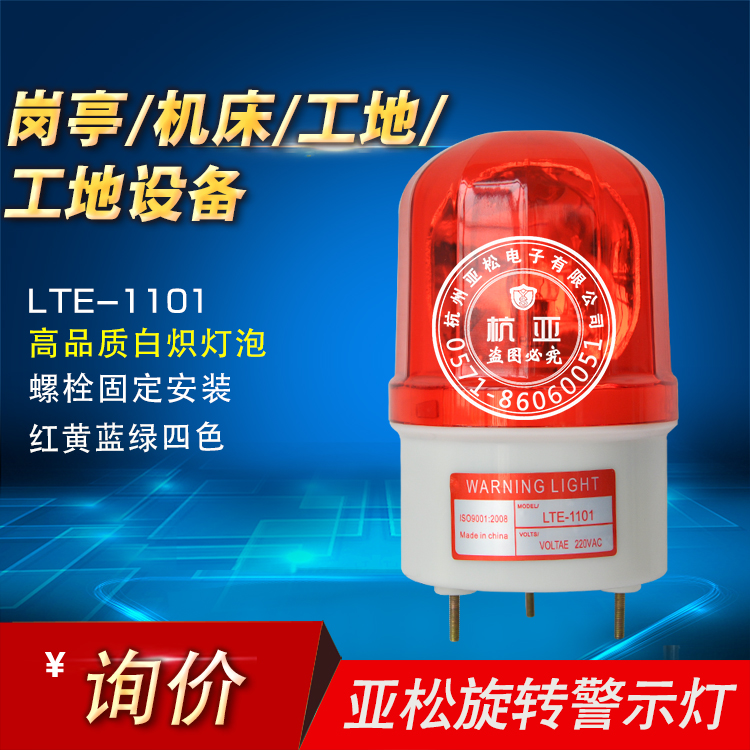 Hangya LTE-1101 Silent Rotary Warning Lamp Workshop 12v24v220v Rotary Warning Lamp
