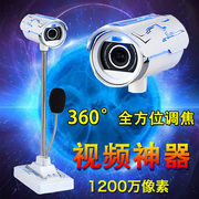 Free driver USB computer camera with microphone 12 million desktop HD video surveillance home