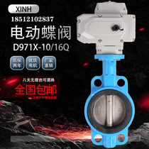 D971X-16 Electric clamped butterfly valve electric butterfly valve DN40 50 65 80 100 150 200 300