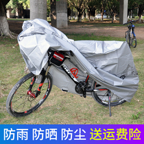 Bicycle dust cover electric car rain cover car cover mountain bike sunscreen sun cover cycling suit waterproof cover