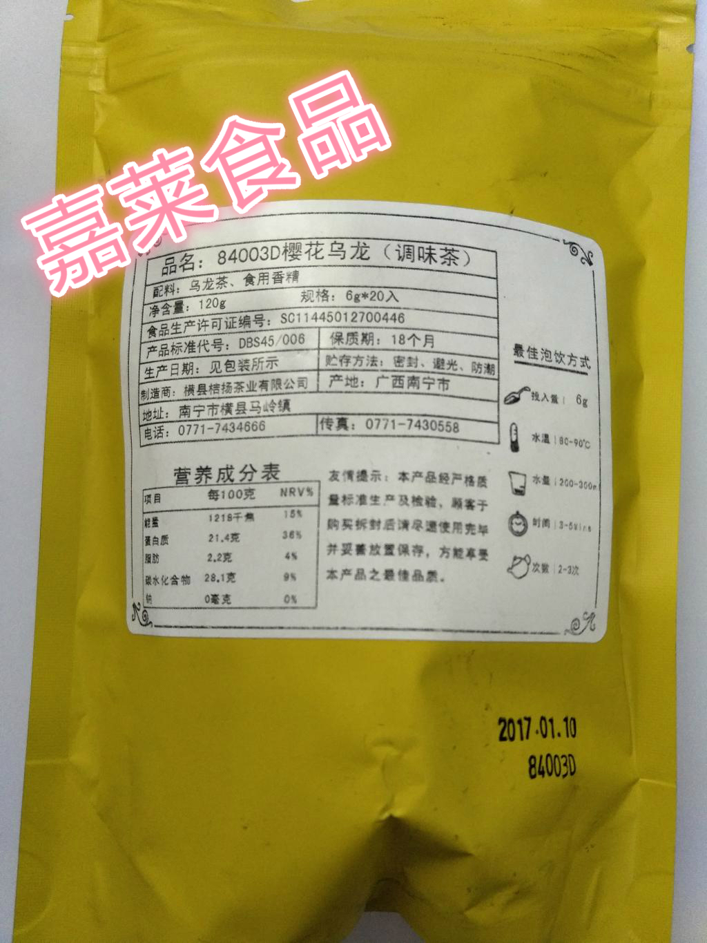 Cold tea, fruit tea chain special Orange Yang 84003D cherry oolong 6g*20 package