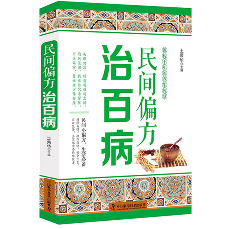 Genuine folk remedies for all diseases Health pharmacy rickets health care health small illness does not ask for people, save money and effort remedies for the body stick hair remedies old remedies wrinkle old remedies