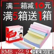 Computer two needle type triple quadruple Wulian two printing paper is divided into two or three parts with Taobao hit paper invoice