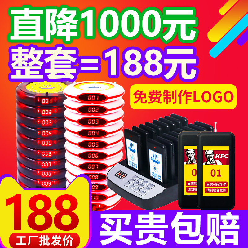 Dining room pick-up caller wireless pick-up machine commercial vibration唿 caller disc pick-up plate queue call machine