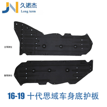 16 17 18 years decade civic underbody fenders chassis fenders body sound insulation cotton fuel tank underguard