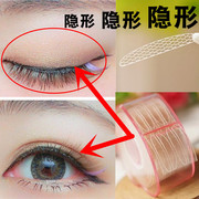 The new olive type lace mesh double fold eyelid natural invisible breathing small olive gauze Meimu paste glue to send