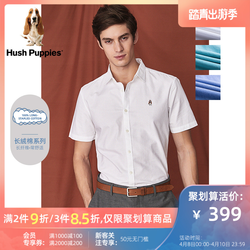 Long staple cotton Hush Puppies summer men's shirt 2020 new pure cotton white short sleeve shirt pb-20302d