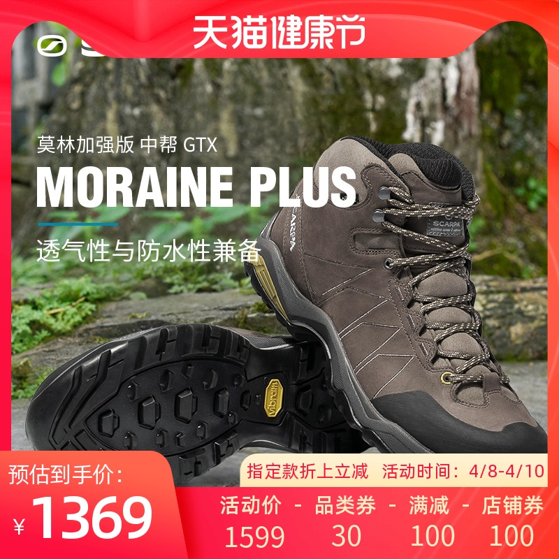 SCARPA Scarpa Morin enhanced version of walking mens and womens lightweight outdoor shoes GTX waterproof non-slip hiking shoes