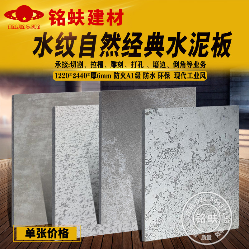 Natural classic water pattern decorative cement slab 6mm wall FC pressure plate A1 grade fireproof water modern industrial wind