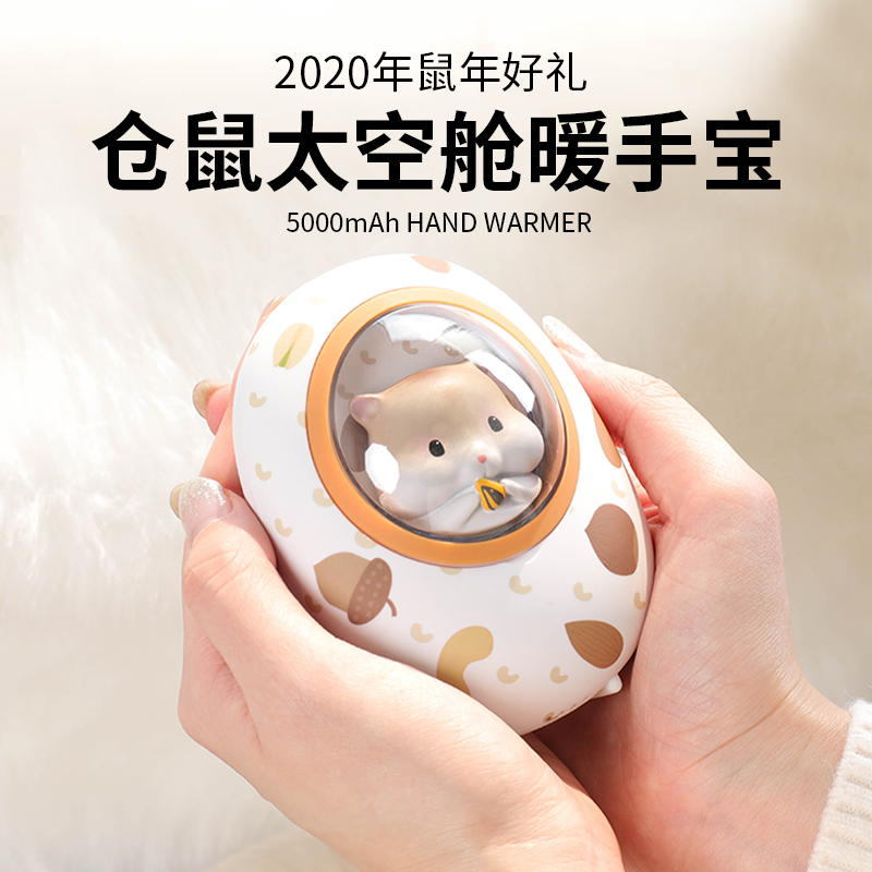 Space capsule warm hand Bao warm treasure hand holding charging two-in-one usb artifact mini portable student winter