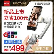Zhiyun smooth q3 mobile phone stabilizer handheld gimbal three-axis image stabilization video Vlog shooting selfie artifact Balance live photography selfie stick