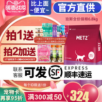 METZ rose cat food into the cat kitten full price of fat hair gills no valley nine mace not 10 pieces of 6 8kg