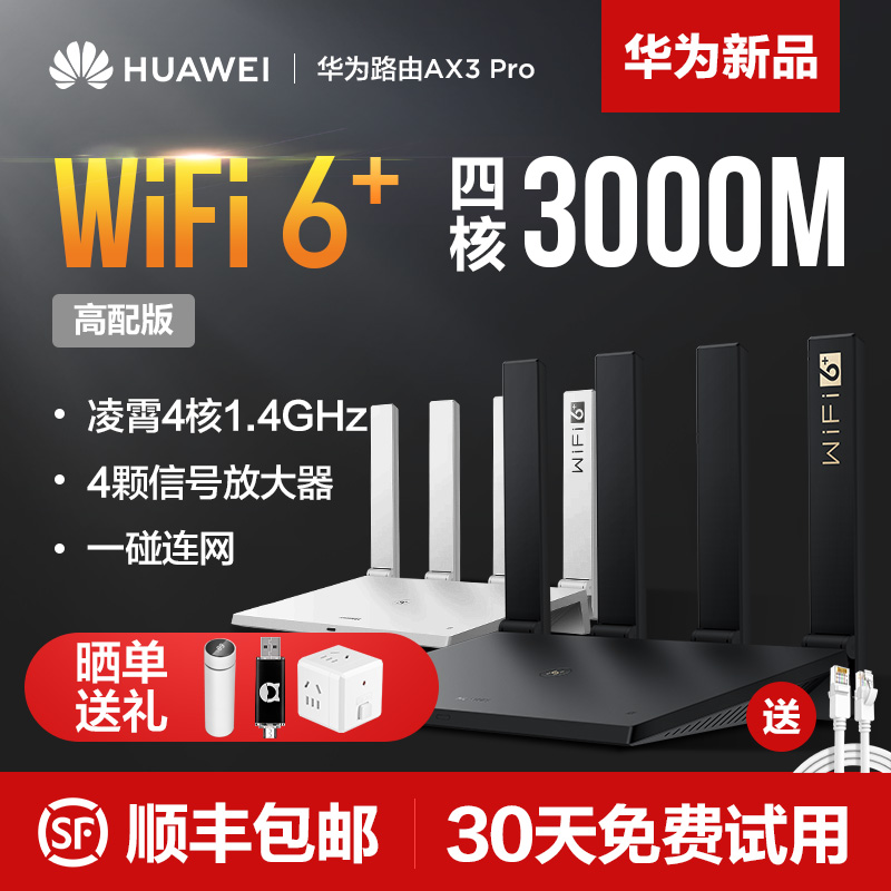 SF Express issued Huawei wifi6 router ax3pro quad-core router gigabit port dual-frequency home whole house high-speed wireless wifi fiber router through the wall king 3000m on the same day