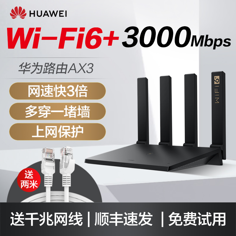 SF Express issued Huawei router AX3 wifi6+ gigabit port on the same day, home large-sized power 5G dual-frequency through the wall king high-speed gigabit wireless wifi dormitory student bedroom routing