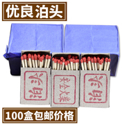 A creative personality fashion plain old safety match Yanju custom customized package post stall goods