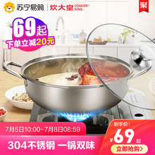 Cooking big Huang Yuanyang hot pot 304 stainless steel hot pot pot domestic pot large pot electromagnetic furnace universal thickening