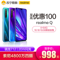 (4 64G version October 18th 10 point sale to trade up to 350)realme Q new full Netcom smart phone official genuine realmex hand