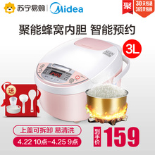 WFS3018Q Household Electric Cooker Intelligent Automatic Reservation 3L Mini Dormitory Official Genuine
