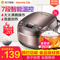 Jiuyang rice cooker 3L-litre mini rice cooker small home intelligence official flagship store 1-2 people 3-4 people