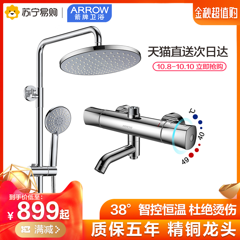 Wrigley Bathroom Shower Flower Shower Set Constant Temperature Flower Shower Household Rain Sprinkler Set Flower Shower Set