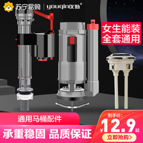 Ukip toilet accessories water tank into the water valve drain valve universal old-fashioned pump toilet button double press 沖 water receiver